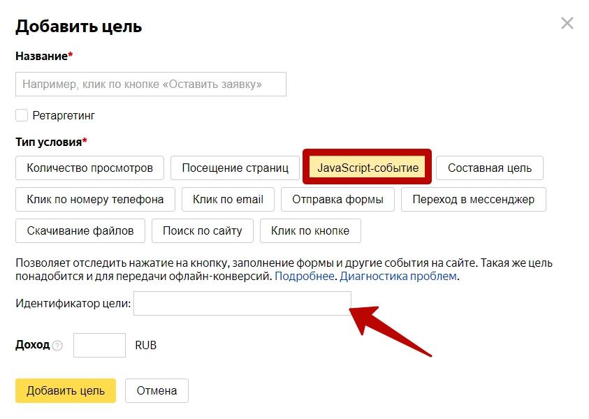 Как настроить цели в Яндекс Метрике – JavaScript событие.png