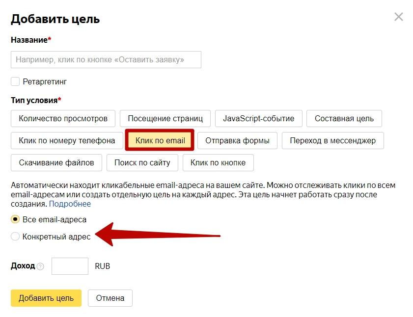 Как настроить цели в Яндекс Метрике – клик по email.png
