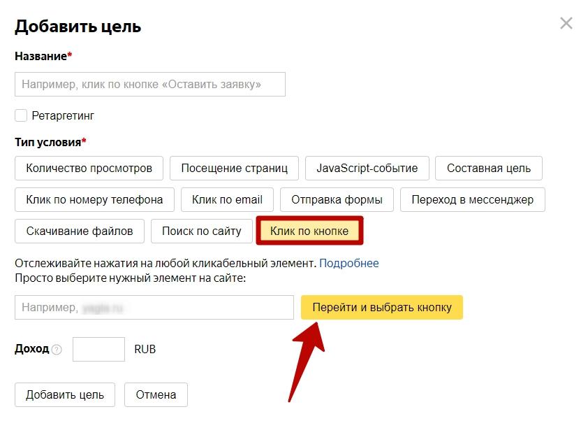 Как настроить цели в Яндекс Метрике – клик по кнопке.png