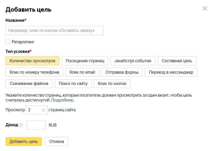 Как настроить цели в Яндекс Метрике – количество просмотров.png