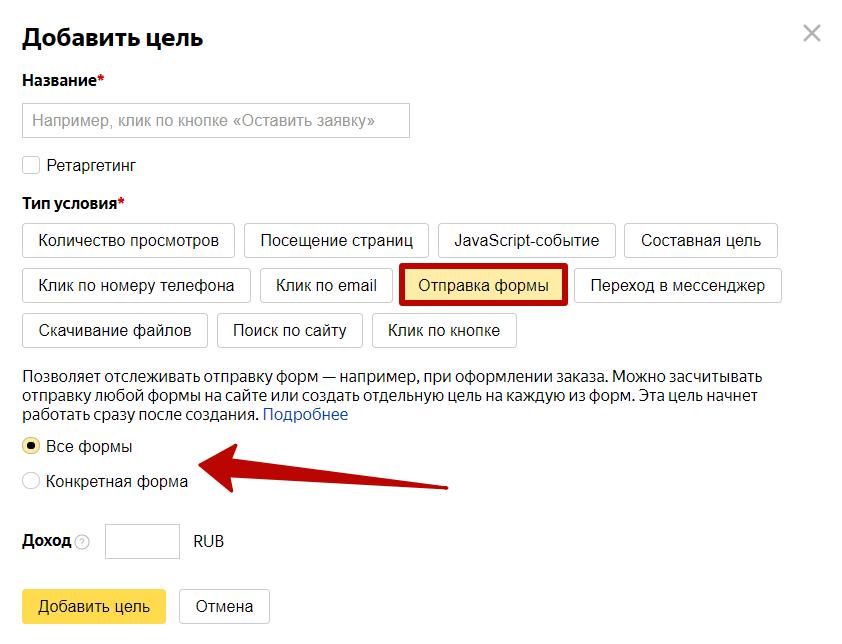 Как настроить цели в Яндекс Метрике – отправка формы