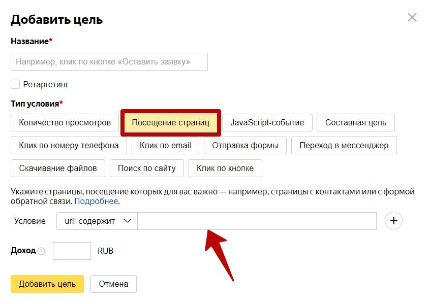 Как настроить цели в Яндекс Метрике – посещение страниц.png