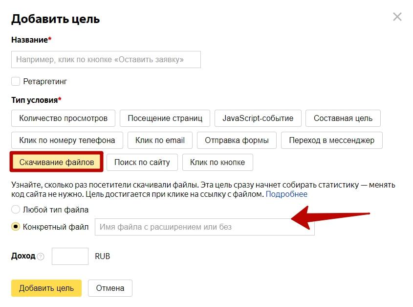 Как настроить цели в Яндекс Метрике – скачивание файлов.png