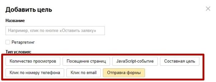 Как настроить цели в Яндекс Метрике – виды целей
