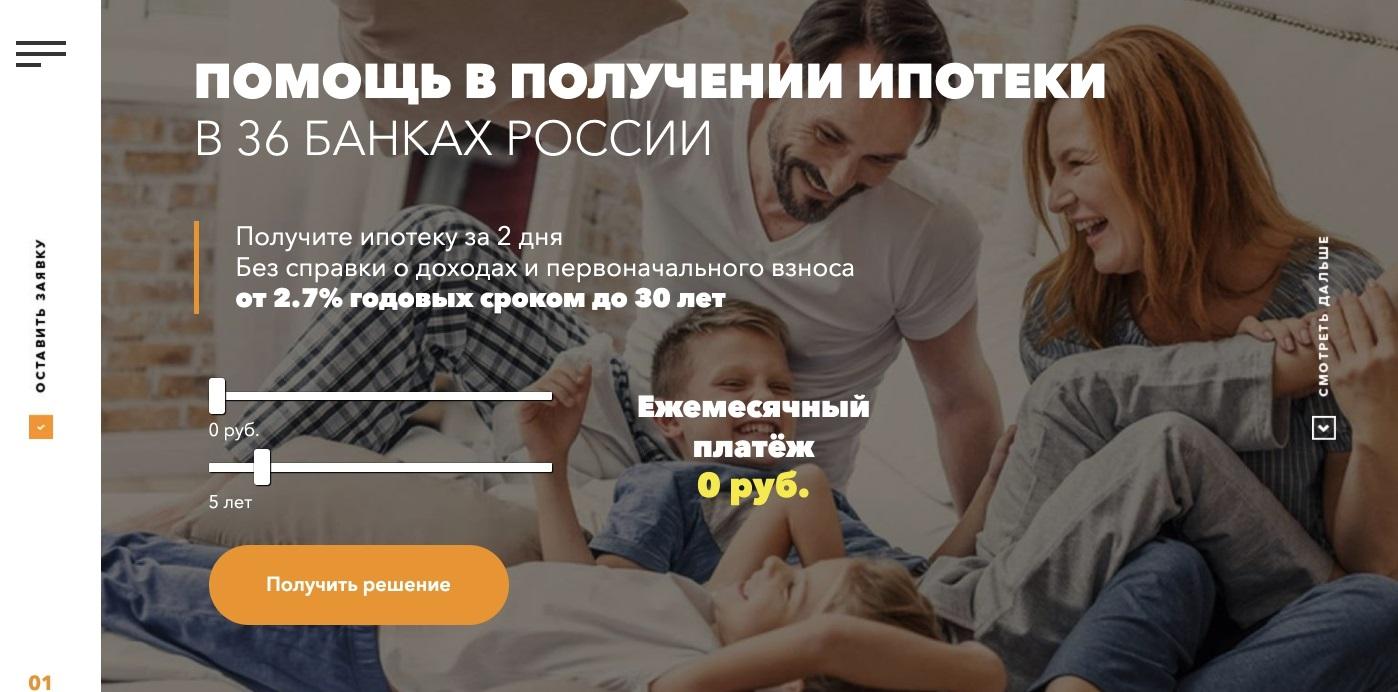 Кейс ипотечных брокеров – оригинал сайта
