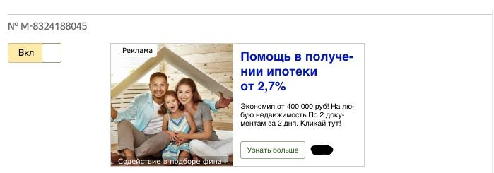 Кейс ипотечных брокеров – объявление в РСЯ