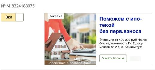 Кейс ипотечных брокеров – объявление из связки 1