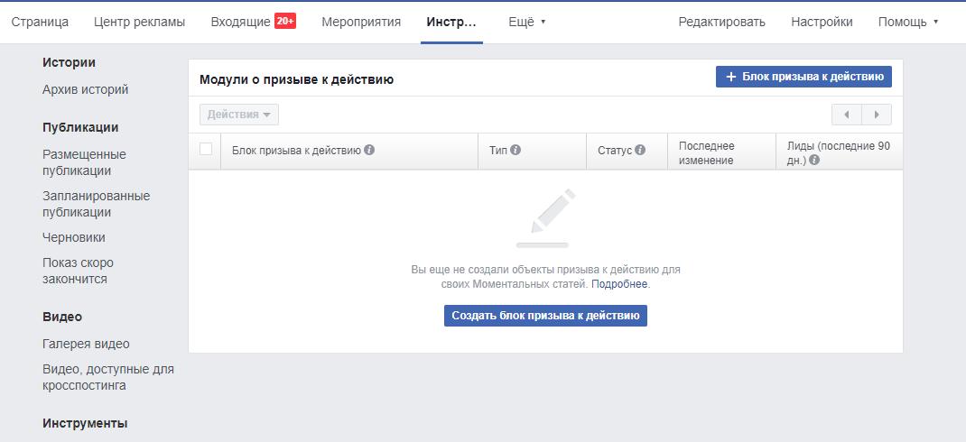Сбор базы подписчиков – создание блока призыва к действию в Facebook Ads Manager