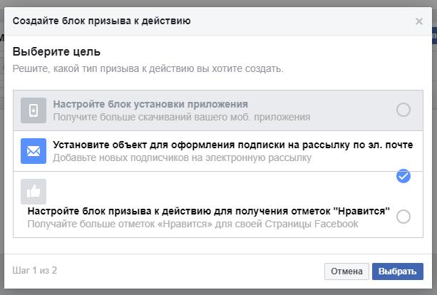 Сбор базы подписчиков – выбор типа призыва к действию в Facebook Ads Manager