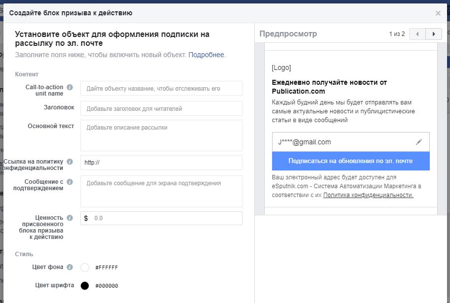 Сбор базы подписчиков – завершение создания призыва к действию в Facebook Ads Manager