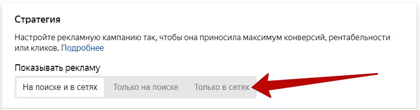 Автоматические стратегии в Яндекс.Директе – места показов