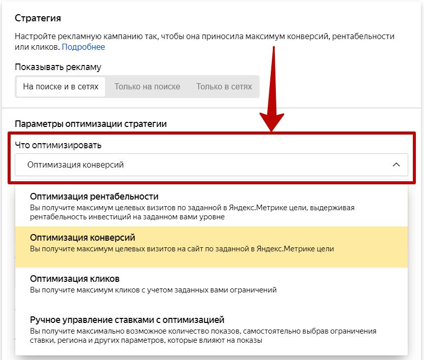 Автоматические стратегии в Яндекс.Директе – выбор стратегии