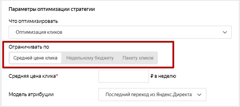 Автоматические стратегии в Яндекс.Директе – ограничения при оптимизации кликов