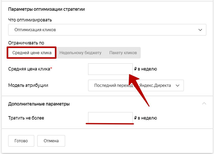 Автоматические стратегии в Яндекс.Директе – оптимизация кликов по средней цене