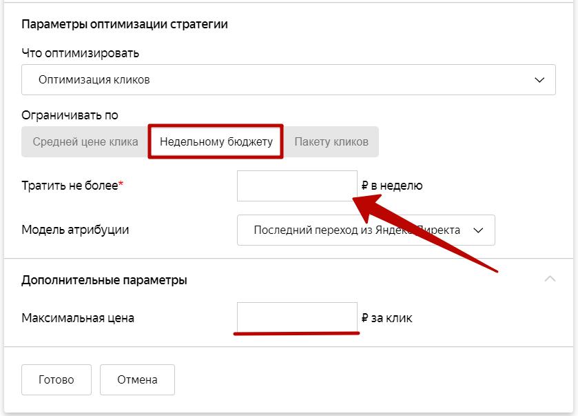 Автоматические стратегии в Яндекс.Директе – оптимизация кликов по недельному бюджету
