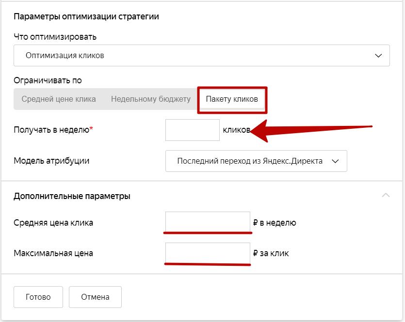 Автоматические стратегии в Яндекс.Директе – оптимизация кликов по пакету кликов