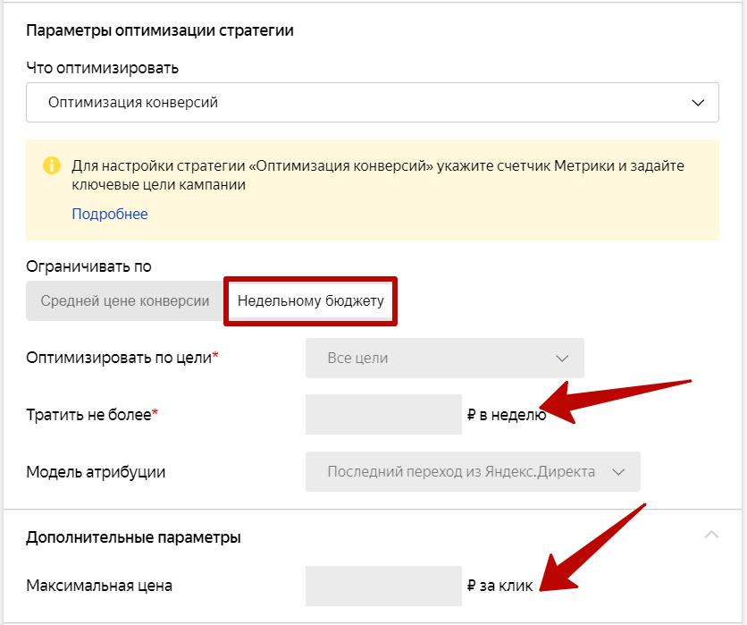 Автоматические стратегии в Яндекс.Директе – оптимизация конверсий по недельному бюджету