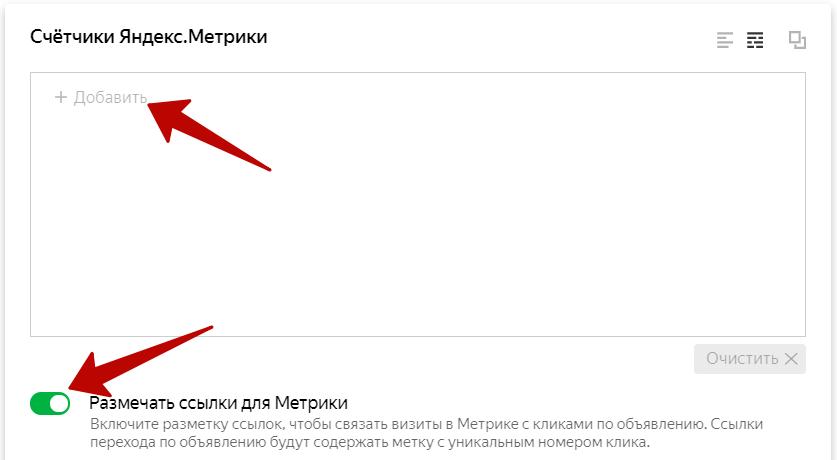 Автоматические стратегии в Яндекс.Директе – добавление счетчика Метрики и включение разметки
