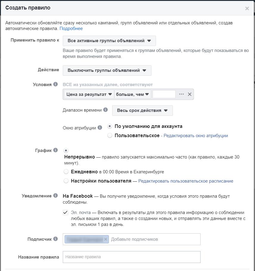 Автоматические правила Facebook – окно настройки правила
