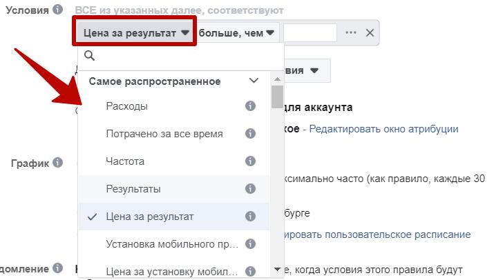 Автоматические правила Facebook – выбор показателя для условия