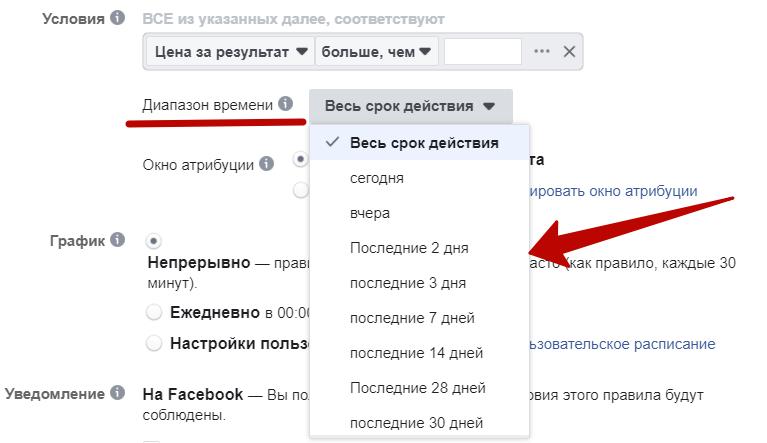 Автоматические правила Facebook – диапазон времени