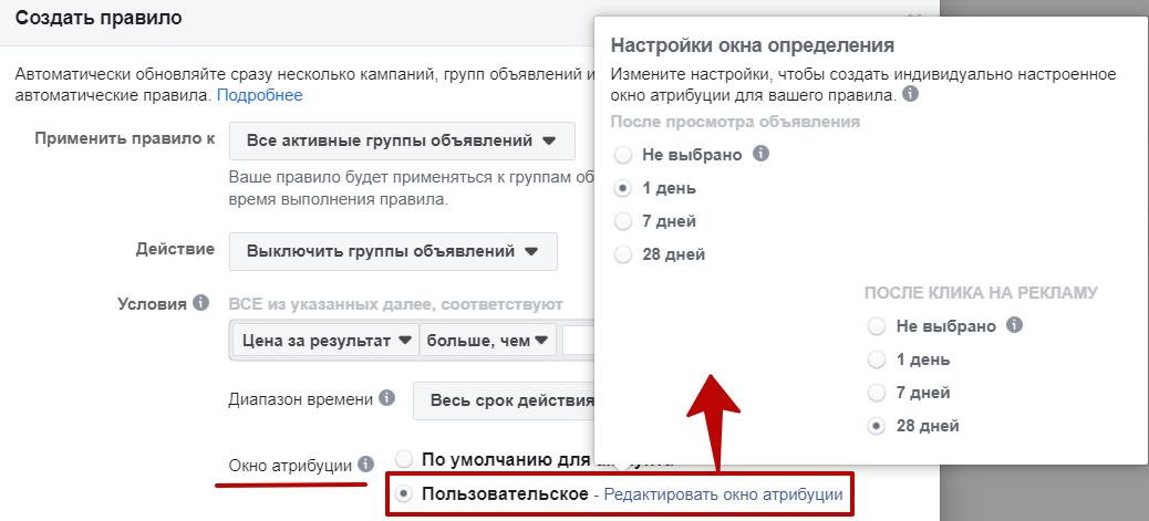 Автоматические правила Facebook – окно атрибуции
