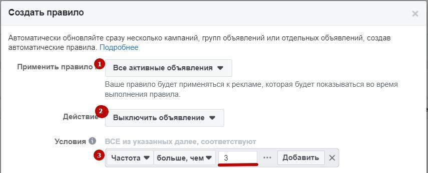 Автоматические правила Facebook – ограничение частоты показов объявления