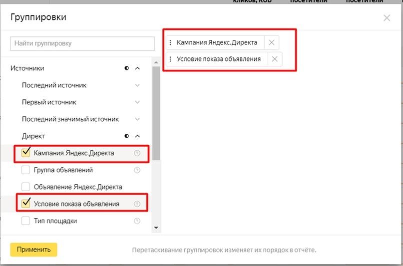 Анализ трафика в Яндекс.Метрике – группировка по кампании и условию показа