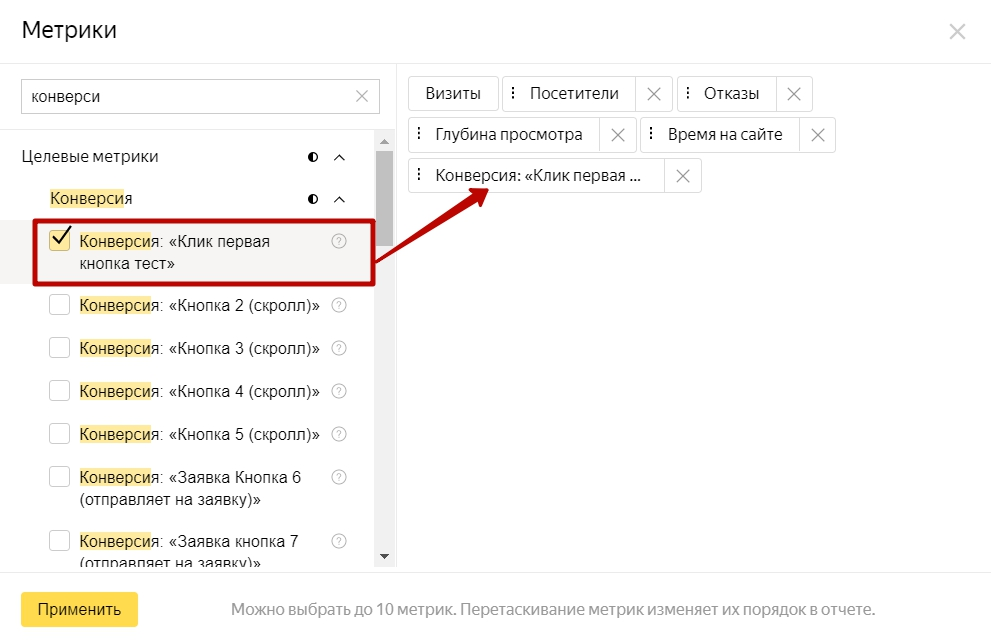 Анализ трафика в Яндекс.Метрике – пример промежуточных целей