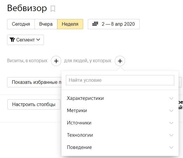 Вебвизор – сегментация по посетителям