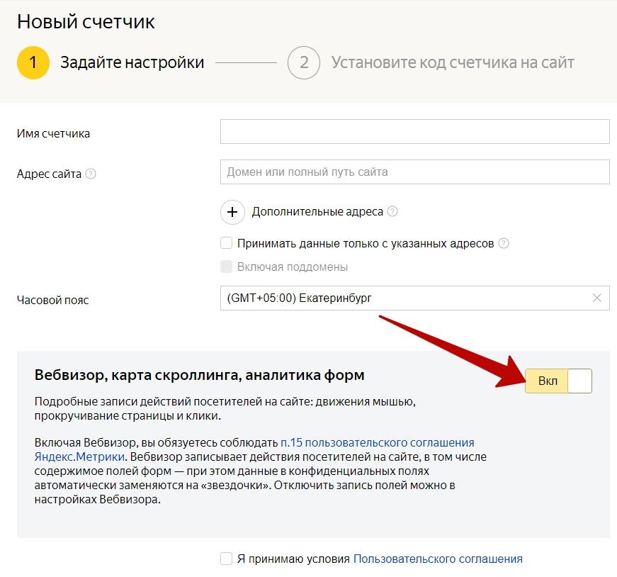 Вебвизор – включение вебвизора при добавлении счетчика