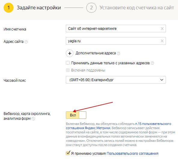 Вебвизор — включение вебвизора при подключении Яндекс.Метрики
