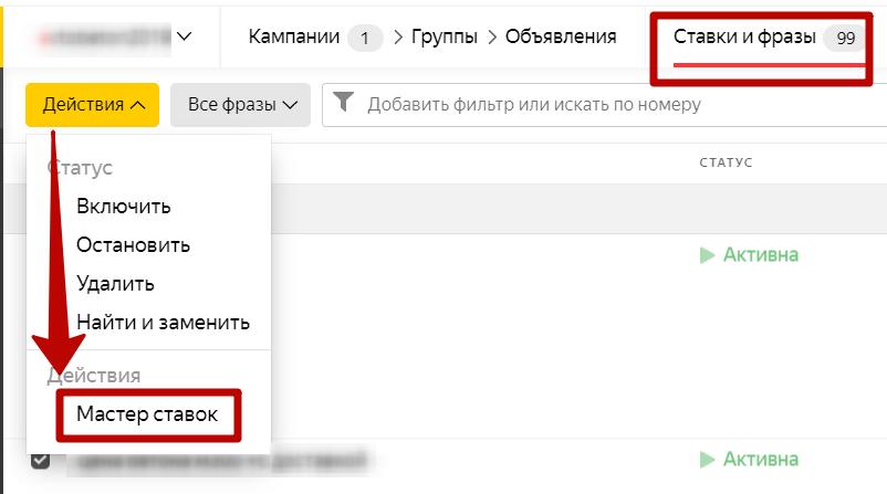 Управление ставками в Яндекс.Директе – ставки и фразы