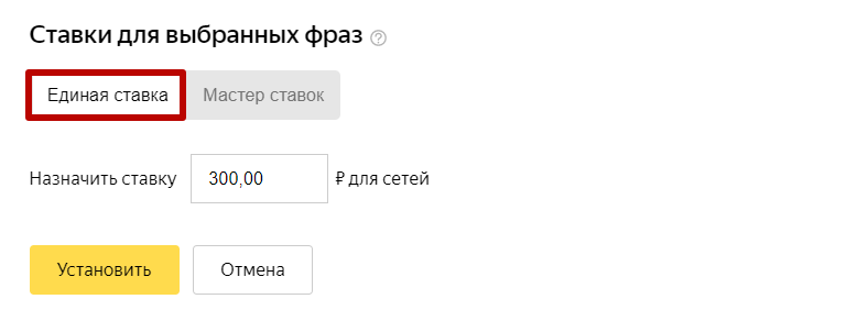 Управление ставками в Яндекс.Директе – единая ставка