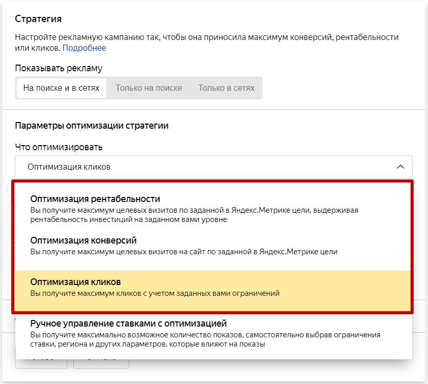 Управление ставками в Яндекс.Директе – автостратегии на поиске