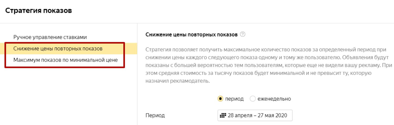 Управление ставками в Яндекс.Директе – автостратегии в РСЯ