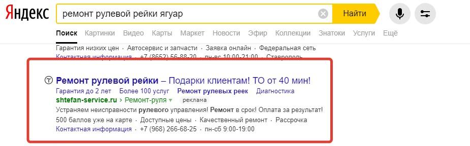 Как повысить доверие на сайте – объявление на поиске Яндекса
