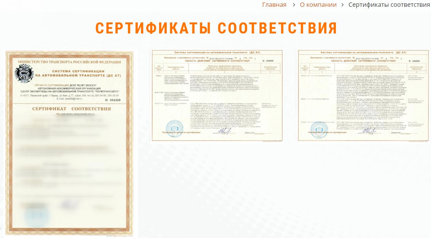 Как повысить доверие на сайте – сертификаты на сайте
