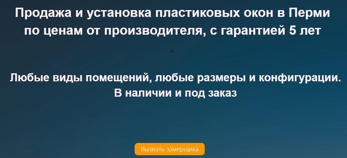 Сегментация трафика в Яндекс.Директе – пример оффера под продающую группу запросов