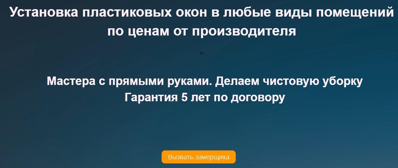 Сегментация трафика в Яндекс.Директе – пример оффера под группу запросов по установке окон