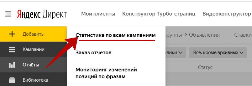 Как снизить стоимость заявки в Яндекс.Директе – статистика по всем кампаниям