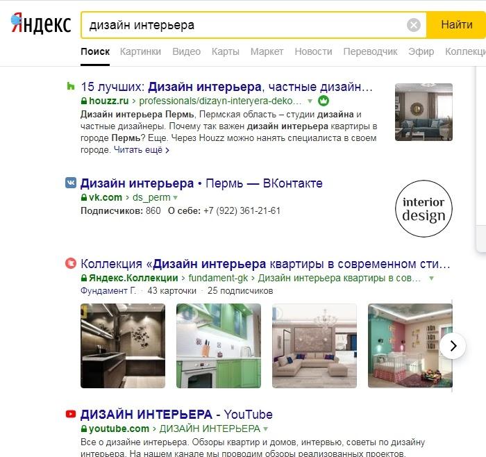 Как снизить стоимость заявки в Яндекс.Директе – пример выдачи по информационному запросу