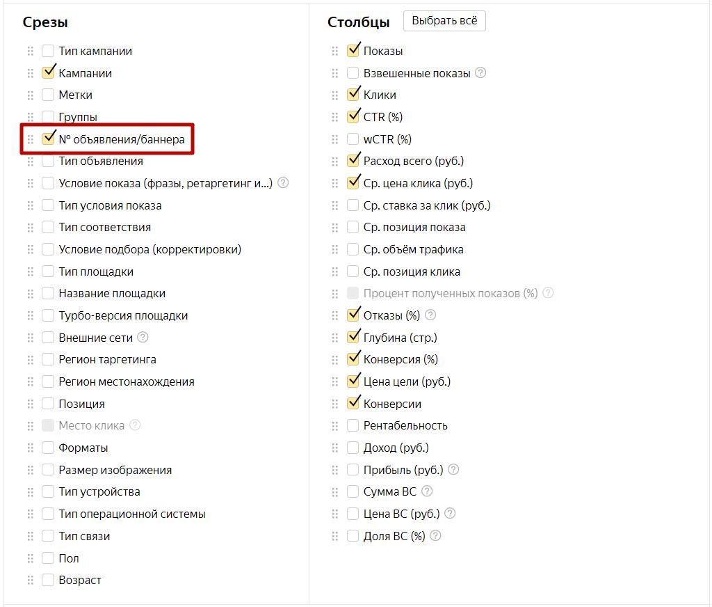 Как снизить стоимость заявки в Яндекс.Директе – отчет по объявлениям в РСЯ