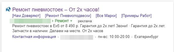 Как снизить стоимость заявки в Яндекс.Директе – объявление по запросу «Ремонт пневмостоек» 1