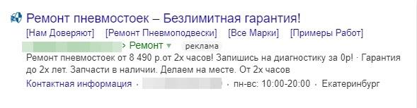 Как снизить стоимость заявки в Яндекс.Директе – объявление по запросу «Ремонт пневмостоек» 2
