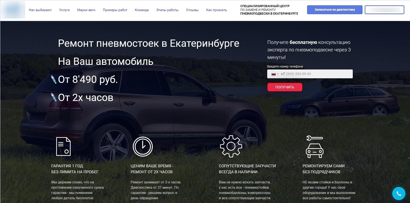 Как снизить стоимость заявки в Яндекс.Директе – предложение по запросу «Ремонт пневмостоек»