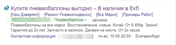 Как снизить стоимость заявки в Яндекс.Директе – объявление по запросу «Купить пневмобаллоны»