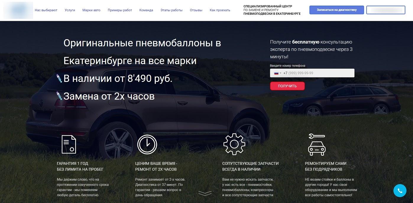 Как снизить стоимость заявки в Яндекс.Директе – предложение по запросу «Купить пневмобаллоны»