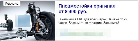 Как снизить стоимость заявки в Яндекс.Директе – объявление в РСЯ
