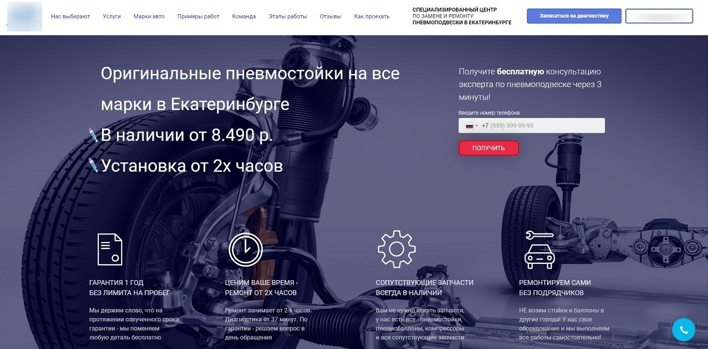 Как снизить стоимость заявки в Яндекс.Директе – лендинг для РСЯ